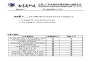 浩博HB3681C遥控器操作说明书V1.0.1