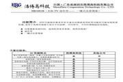 浩博HB3681B遥控器操作说明书V1.0.1