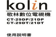 歌林CT-21DT型电视机说明书