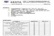 浩博HB3612A遥控器说明书V1.0.2