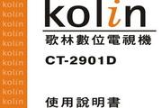 歌林CT-2901D型电视机使用说明书