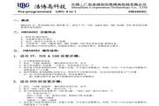 浩博HB3605C遥控器操作说明书V1.0.1