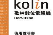 歌林HCT-H296型数位倍频电视机使用说明书