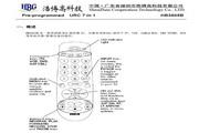 浩博HB3605B遥控器操作说明书V1.0.1