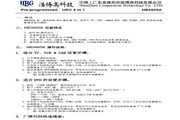 浩博HB3605A遥控器操作说明书V1.0.1