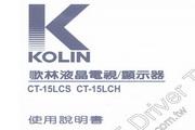 歌林CT-15LCH型电视机使用说明书
