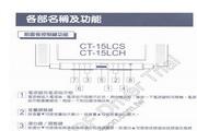 歌林CT-15LCH型液晶电视/显示器使用说明书
