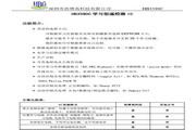 浩博HB3590C遥控器说明书V1.0.1