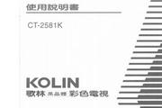 歌林CT-2581K型电视机使用说明书