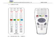 浩博HB3590B遥控器说明书V1.0.1