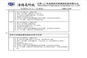 浩博HB1530F遥控器说明书V1.0.1