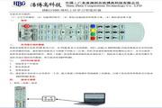 浩博HB1530D填码上传学习型遥控器V1.0.1