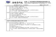 浩博HB1530D/M4(M5)遥控器说明书V2.0.0