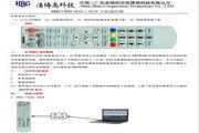 浩博HB1193H遥控器说明书V1.0.0