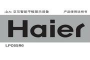 海尔LPC65R6液晶彩电使用说明书