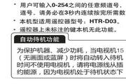 海尔LU42K3液晶彩电使用说明书