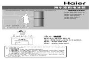 海尔 BCD-156TJ电冰箱 使用说明书