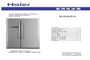 海尔 BCD-530W冰箱 使用说明书