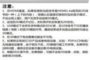 海尔LE46H320P液晶彩电使用说明书