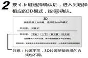 海尔LE42H320P液晶彩电使用说明书