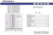 海尔 BCD-628WACB冰箱 使用说明书