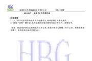 浩博HB1193F(一键通)遥控器说明书