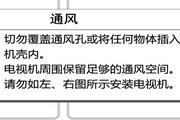 海尔LE46H310液晶彩电使用说明书