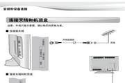 海尔LE46H300液晶彩电使用说明书