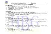 浩博HB1193D遥控器说明书