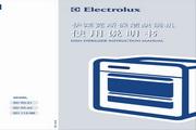 伊莱克斯 保洁烘碗机ED90-21型 使用说明书