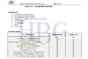 浩博HB1130遥控器说明书