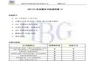 浩博HB1123遥控器说明书