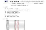 浩博HB1120遥控器说明书