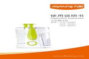 九阳 榨汁机JYZ-B550型 使用说明书
