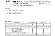 浩博HB1110遥控器说明书