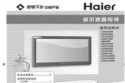 海尔LE40T320液晶彩电使用说明书