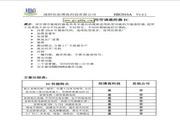 浩博HB2010A万用空调遥控器说明书