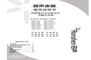 容声 冰箱BCD-201E/A型 使用说明书