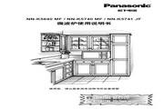 松下 微波炉NN-K5741JF型 说明书