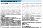 海尔LB46R6N液晶彩电使用说明书