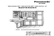 松下 微波炉NN-K5740MF型 说明书