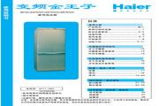 海尔 BCD-257DVC电冰箱 使用说明书