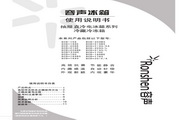 容声 冰箱BCD-170E型 使用说明书