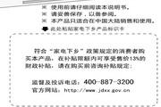海尔LB42R6N液晶彩电使用说明书