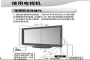 海尔LB42R6液晶彩电使用说明书