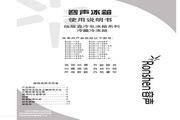 容声 冰箱BCD-219S/EA型 使用说明书