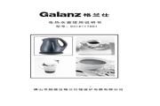 格兰仕 电热水壶DH18-17001型 说明书