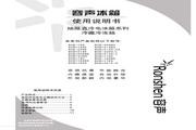 容声 冰箱BCD-209BS型 使用说明书