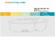 九阳 紫砂煲JYZS-M0701A型 说明书