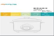 九阳 紫砂煲JYZS-M3501型 说明书